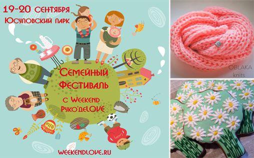 маркет weekend_руко'деlove выставка спб галерея_мастеров ярмарка фестиваль