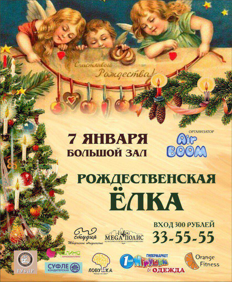 липецк рождество дети приз праздник airboom мегаполис 7января