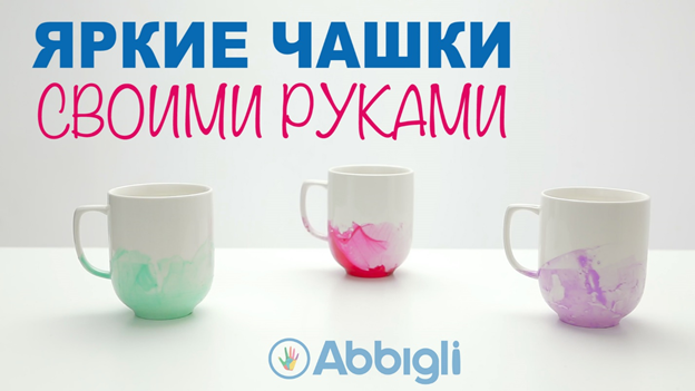 лак чашки декор мраморные чашка руками своими