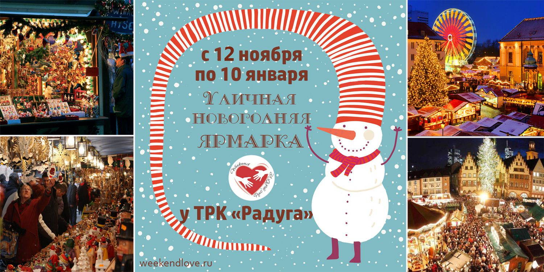 новогодняя_ярмарка уличная_ярмарка участиевярмарке weekend_руко'деlove спб хэндмейд ярмарка