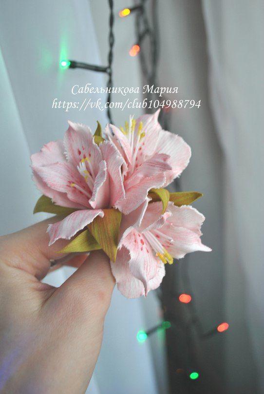 альстромерия шпильки подольск фоамиран цветы невеста