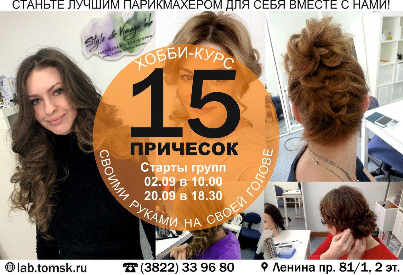 прически искусство обучение парикмахерское