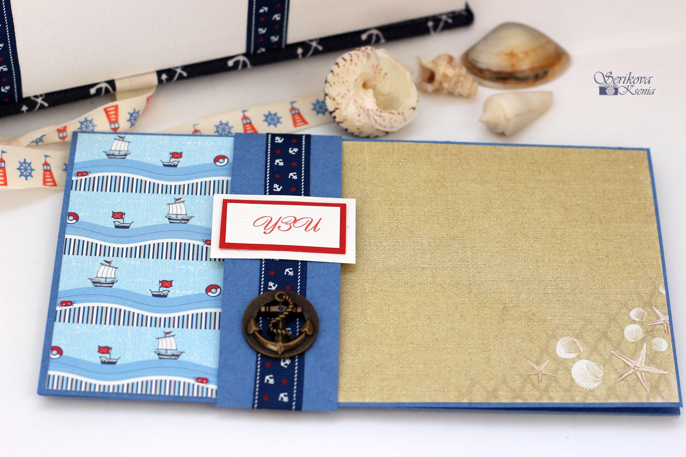 скрап маминысокровища на выписку морской стиль скрапбукинг мамины сокровища сокровищница подарок подарки новорожденным