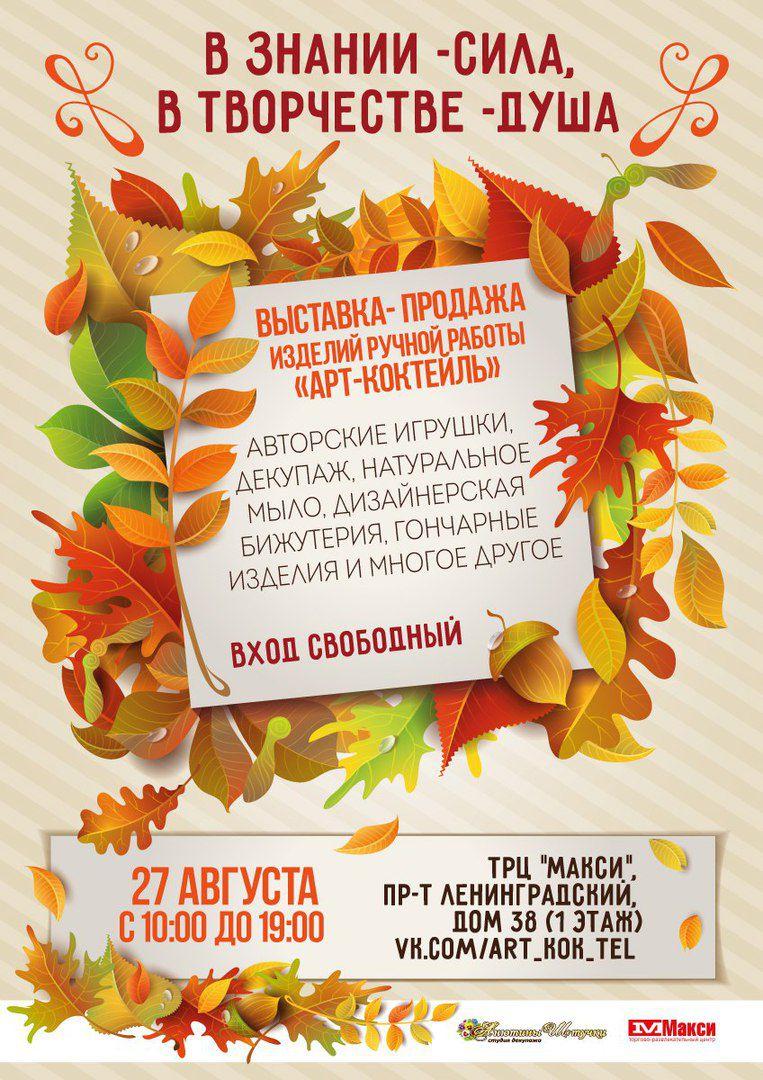 ярмарка выставка хендмейд фестиваль