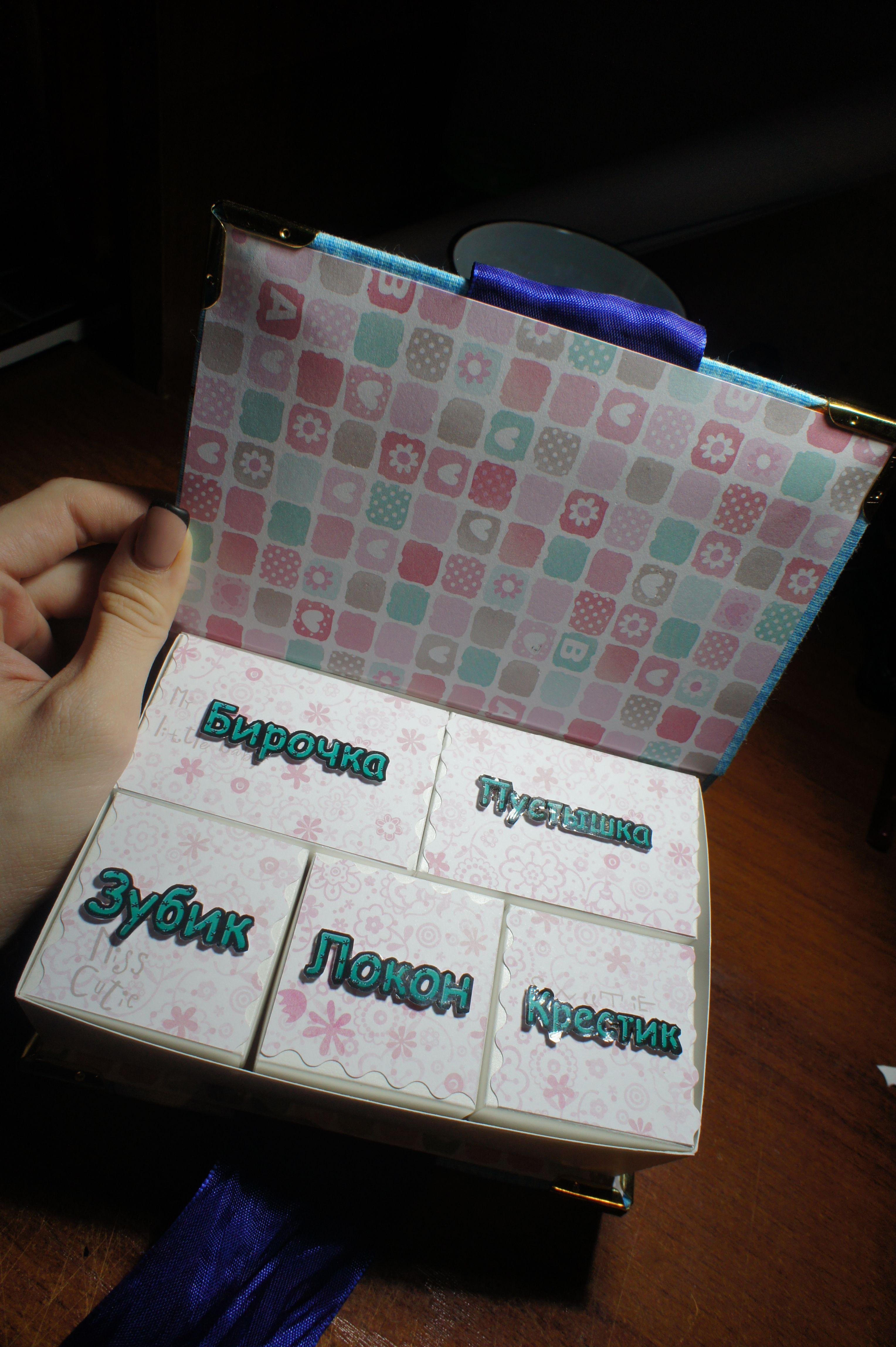 память мамины подарки коробочка сокровища дети