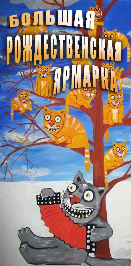 выставка рождество москва ярмарка