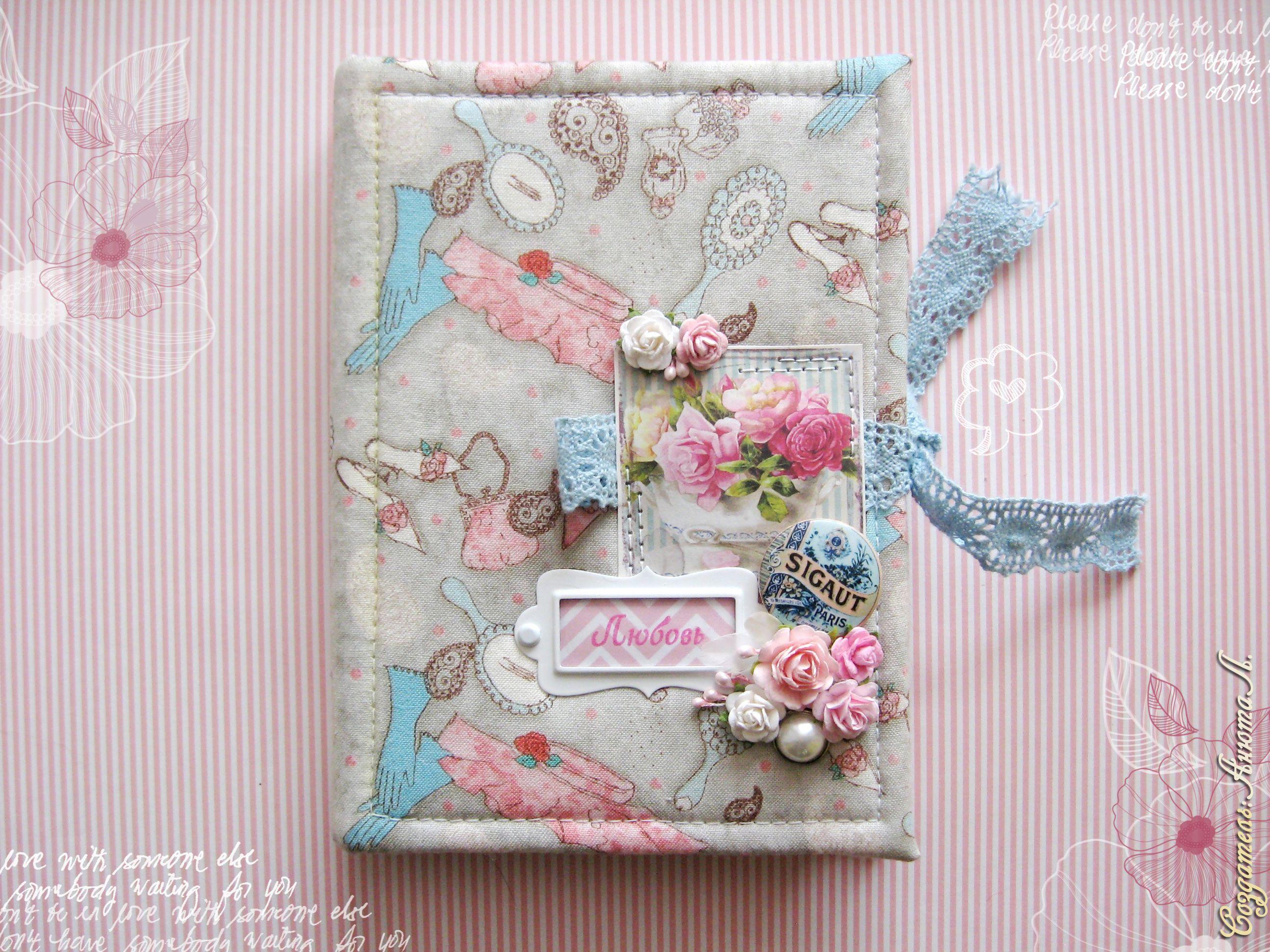 личныйдневник подарок записнаякнижка романтика нежность