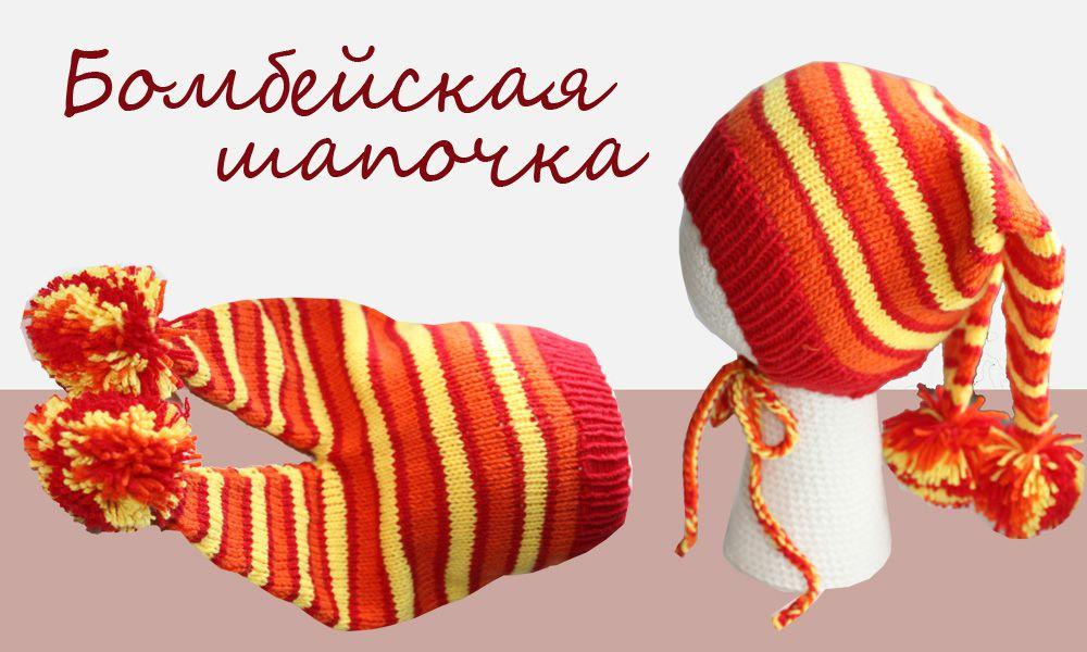 шапки детские купить работа цветная ручная шляпы связанное помпоны продажа аксессуары детям шапочка и колпачок спицами