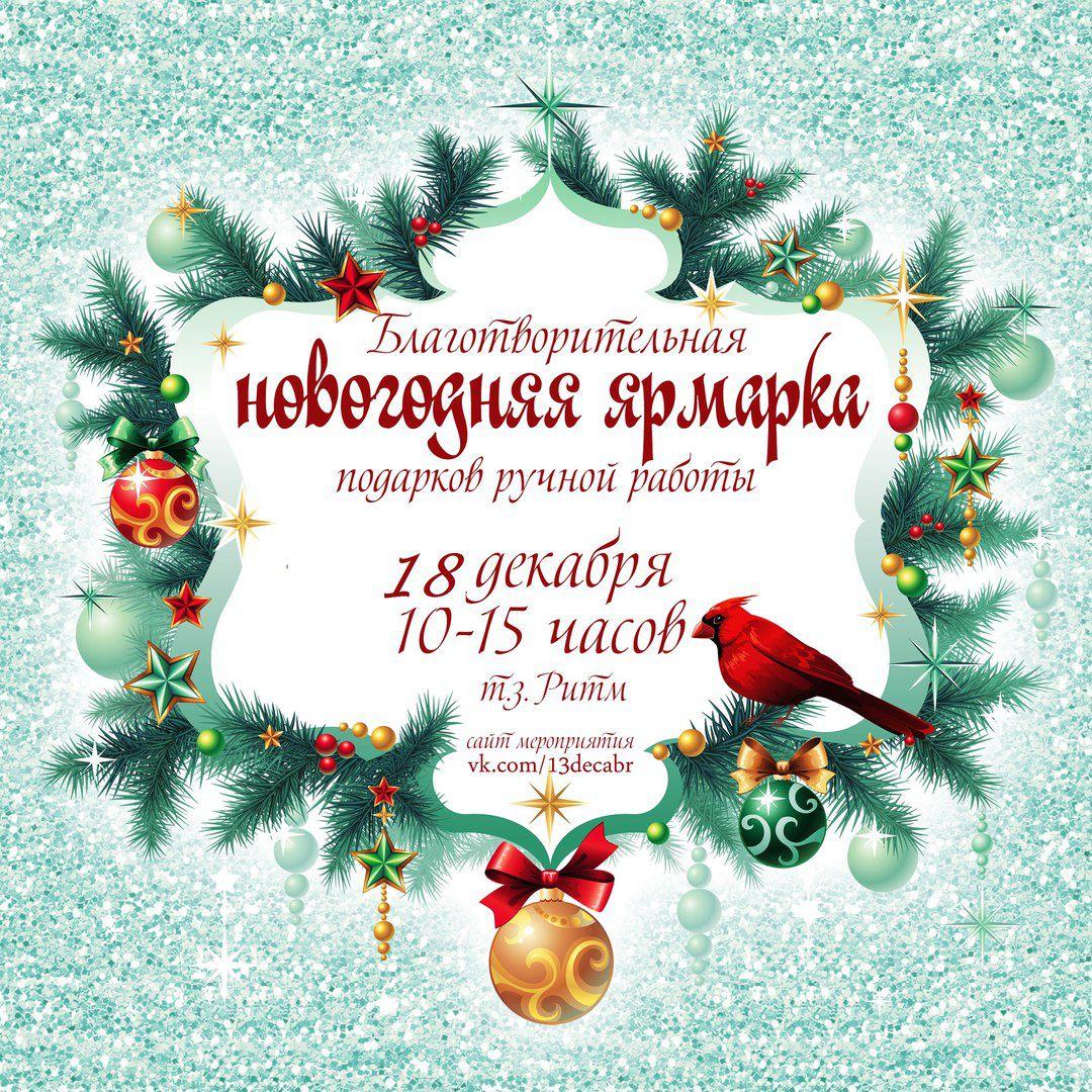 праздники новый год ярмарка