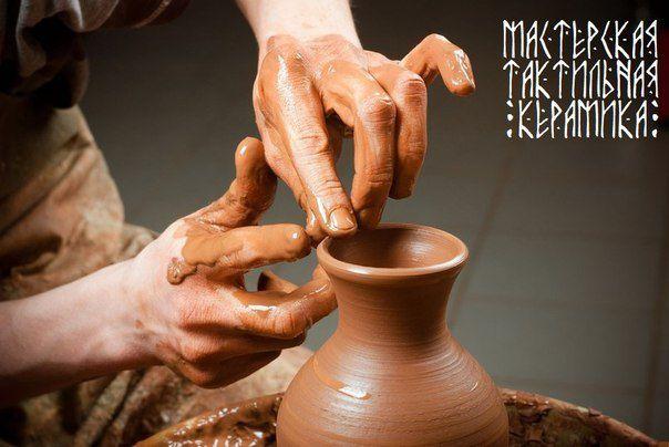 глина керамика мастеркласс