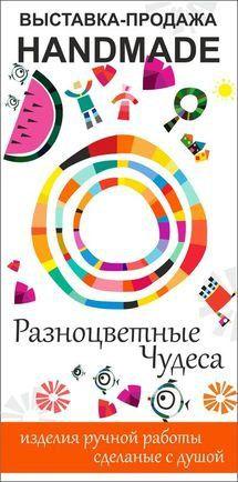 краснодар летняяярмарка хендмейд ярмарка