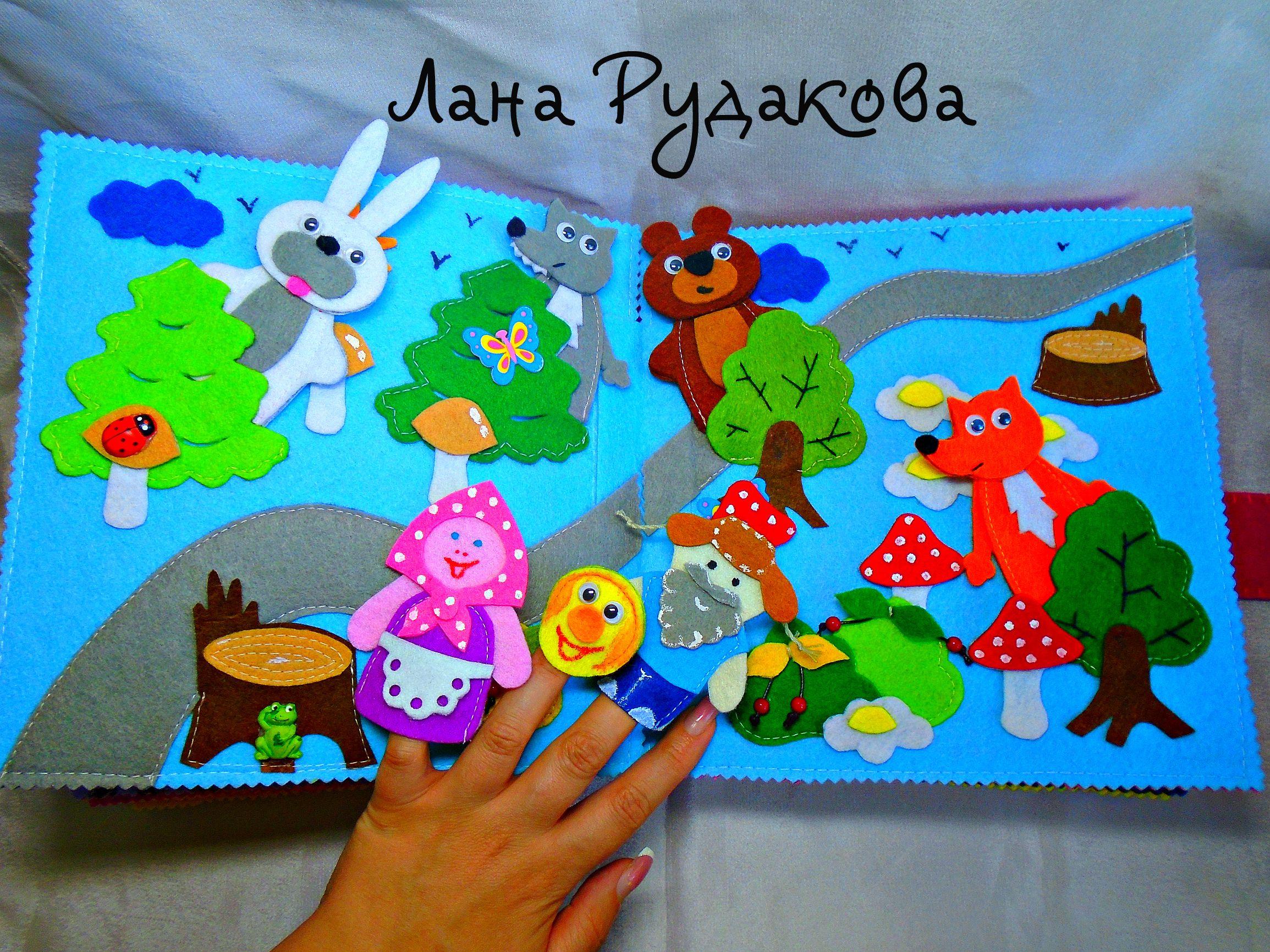книга интересно игрушки развивашки играть малышам игры детям фетр