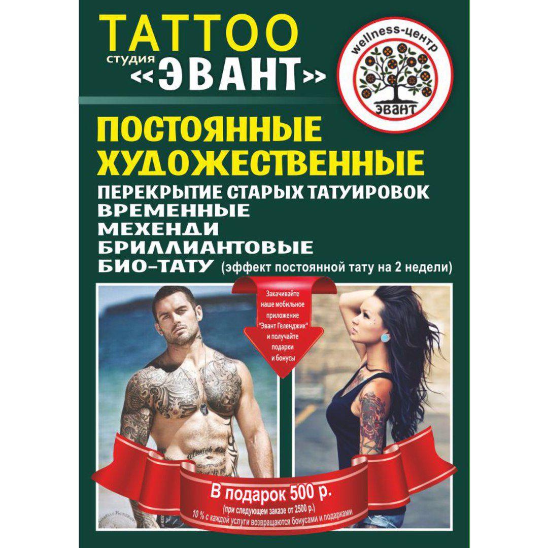роспись бодиарт искусство тату татуировка тела мехенди