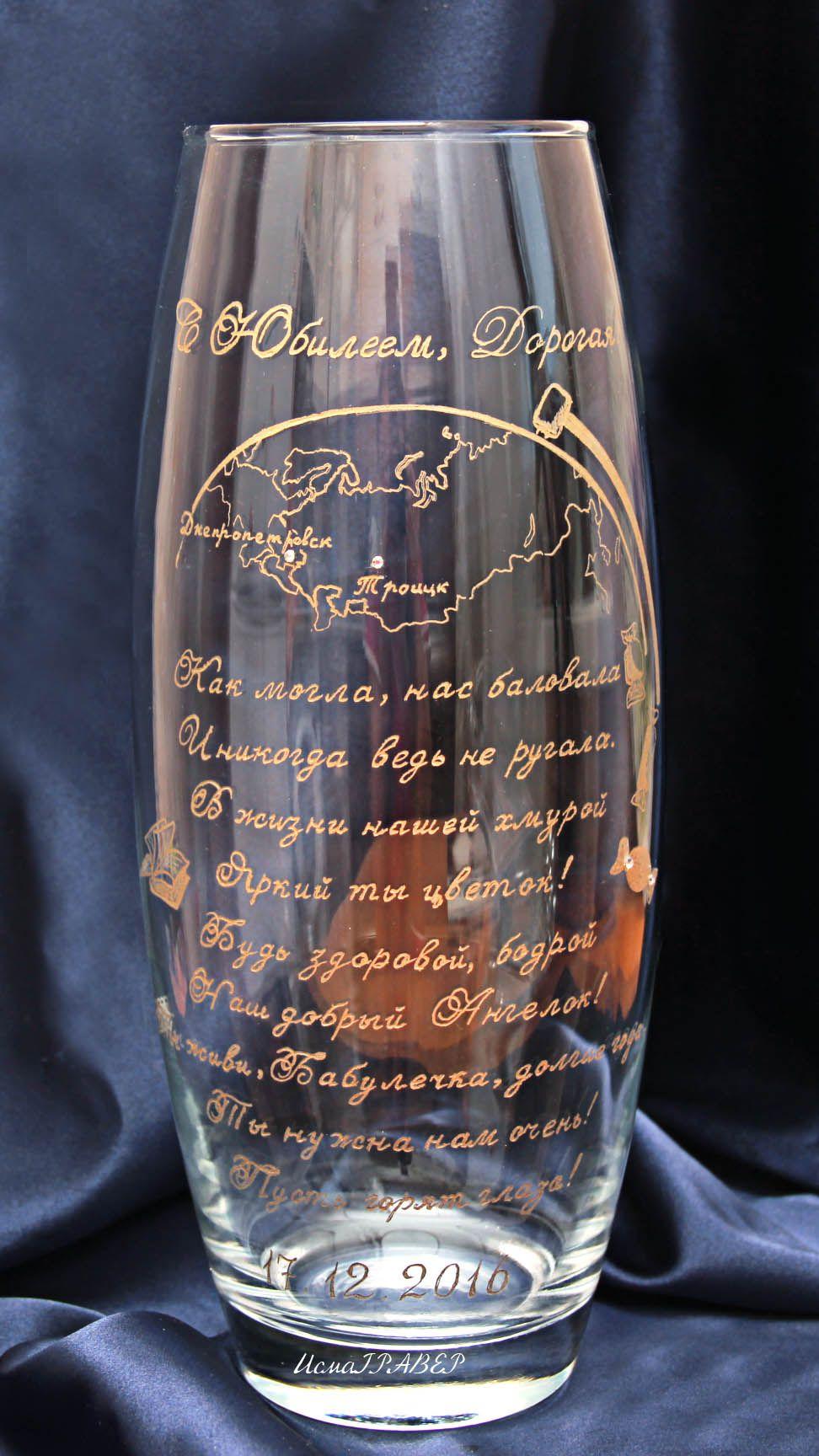 подароклюбимой подарокбабушке ручнаяработа юбилей чтоподарить география глобус надпись гравировканавазе гравировкапостеклу амелия исмагравер ваза ювелирнаяработа ручнаягравировка handmade праздник подарокнаюбилей гравировканастекле гравировка подарки подарок подарокженщине