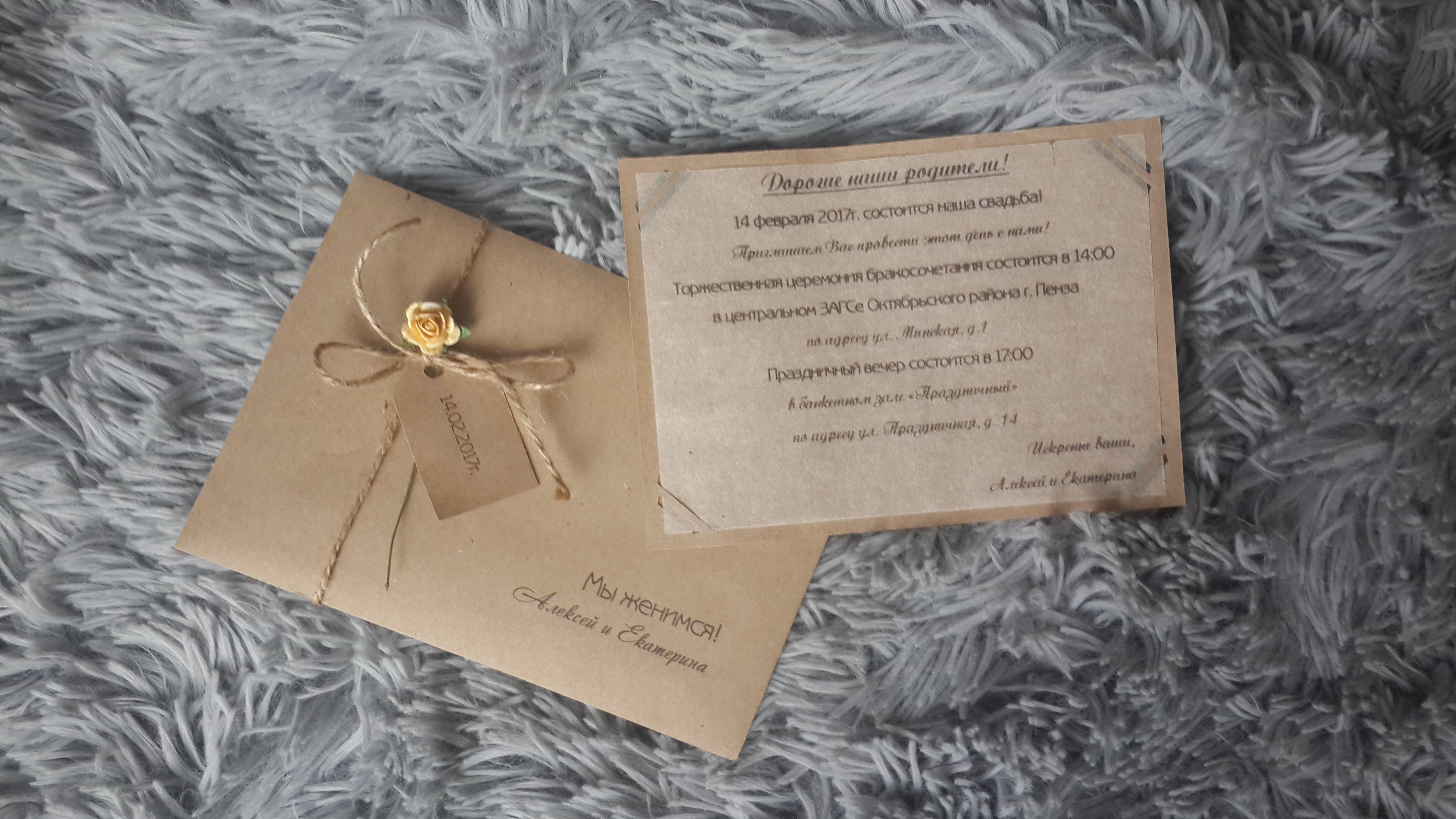 пригласительные свадьбу скрапбукинг приглашение на
