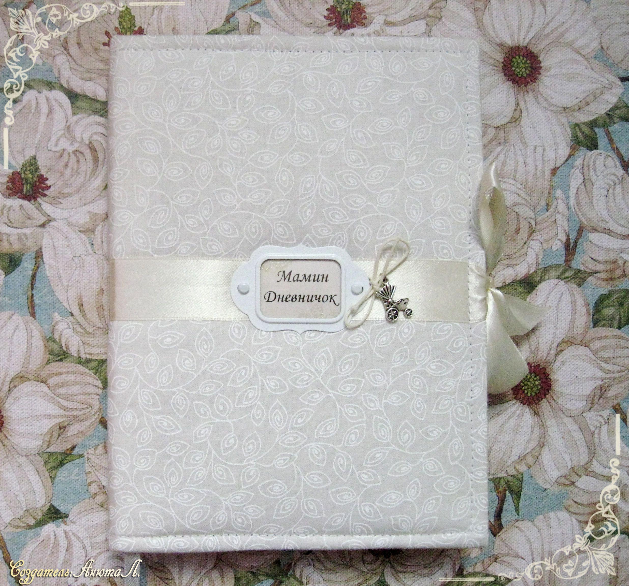 блокнот подарок бэбибук малыш мама маминдневник записнаякнижка