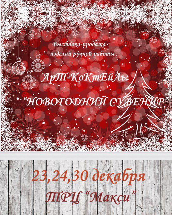 рукоделие ярмарка подарков хендмейд новый год