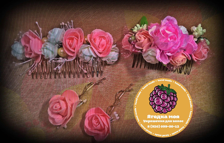 гребешок стилистика фоамиран дляволос цветы свадьба