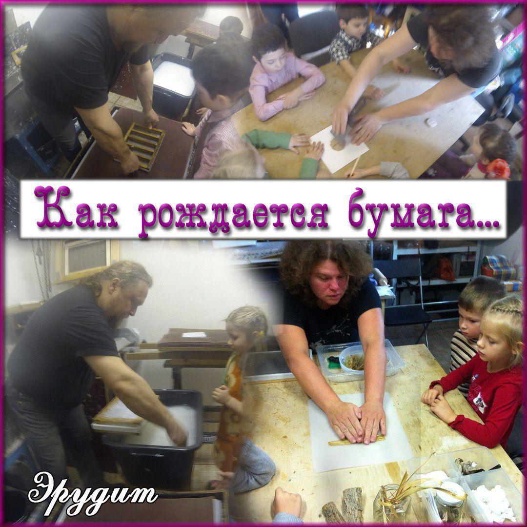 детский обучение история производство бумага мастеркласс