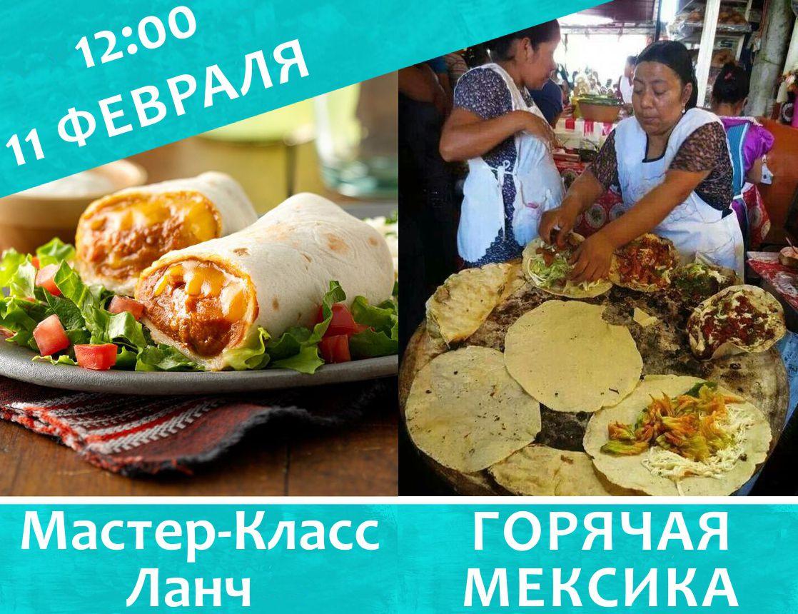 еда стритфуд готовимсами мастеркласс кулинария handmade