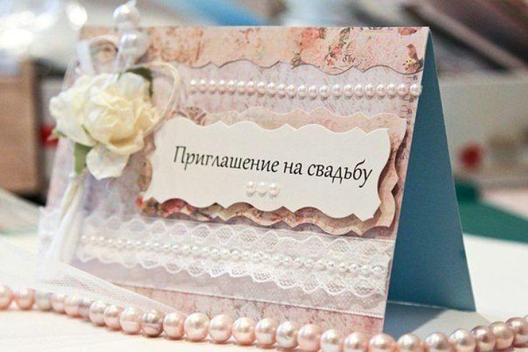 Картинки надписями, видео пригласительные на свадьбу своими руками пошаговая инструкция