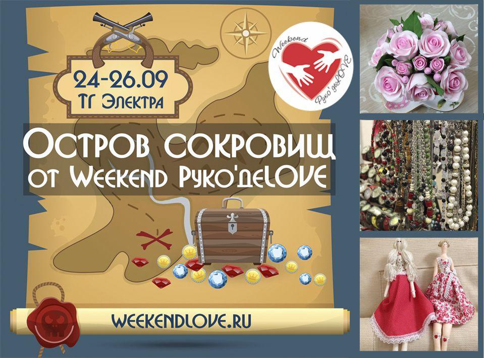 маркет ярмарка weekend_руко'деlove галерея_мастеров выставка мк мастер-класс