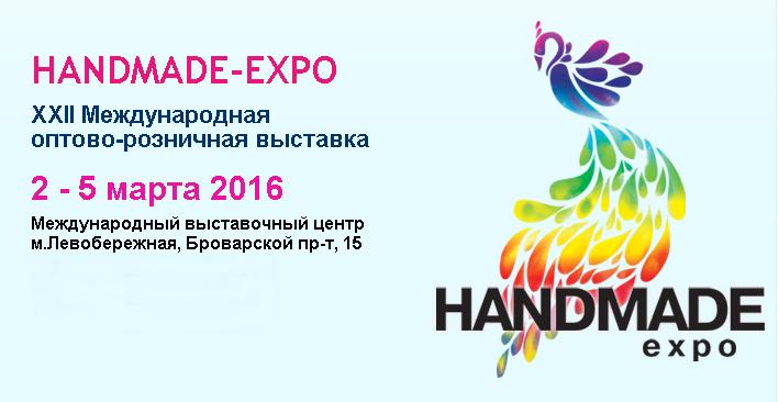 выставка рукоделие handmade хендмейд