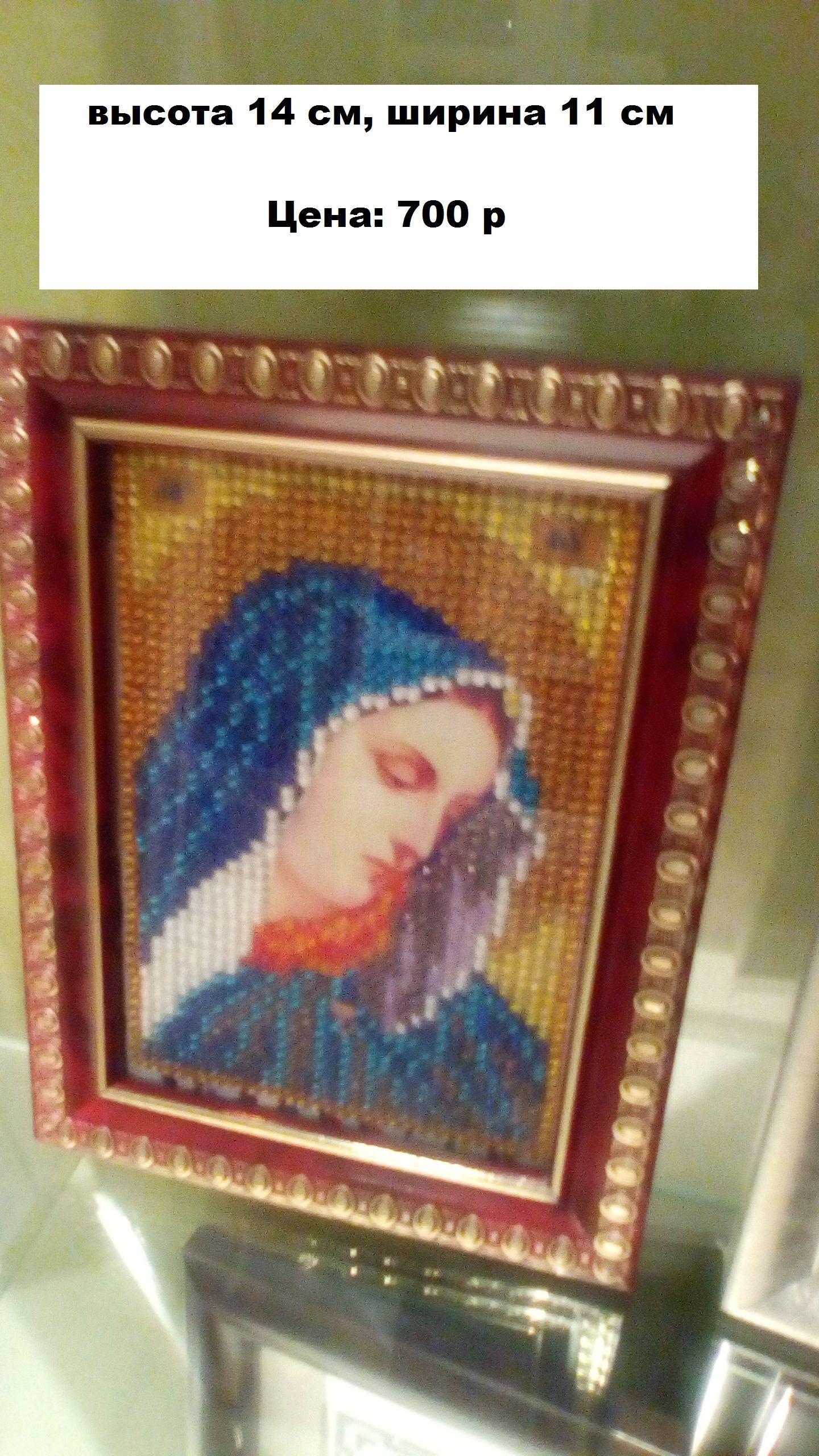 вышивка икона сувенир ручная работа бисер подарок