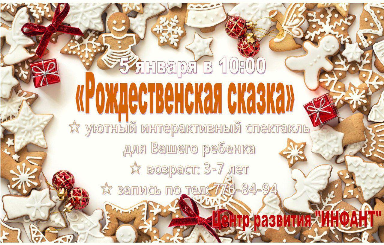 рождественская рождество сказка скороновыйгод