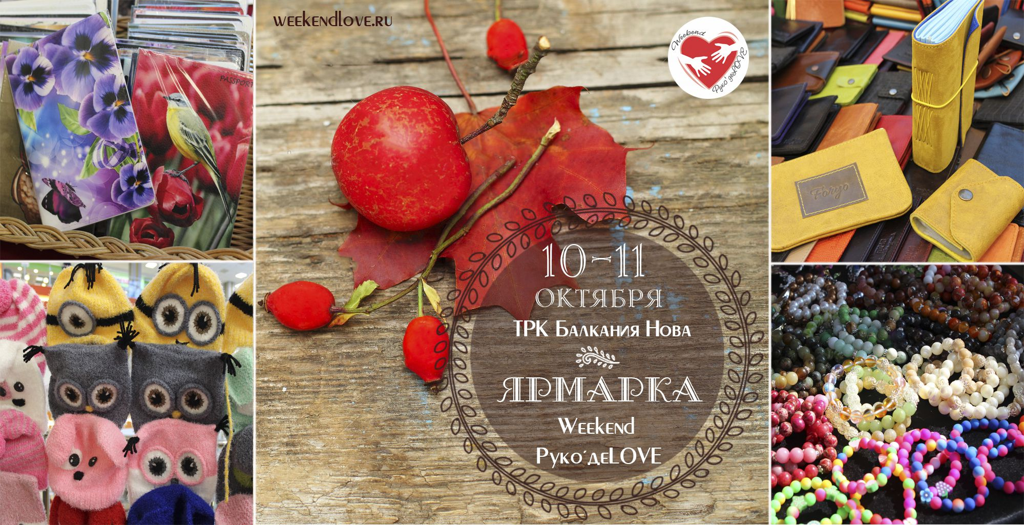 маркет ручная_работа выстfвка weekend_руко'деlove спб handmade галерея_мастеров хэндмейд ярмарка