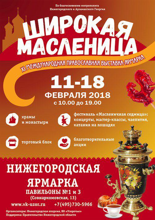 ярмарка выставка vk_uzor nnov