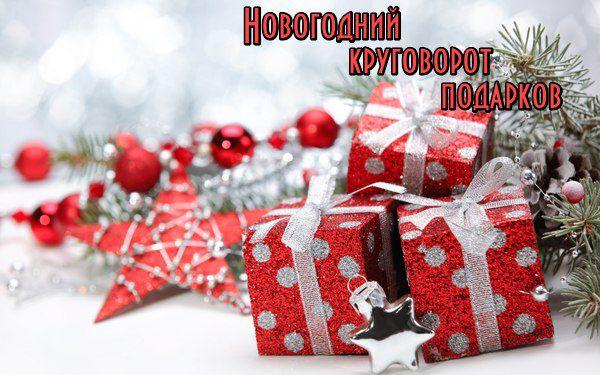 подарки дарить дедмороз новыйгод даритьрадость тайныйсанта secretsanta