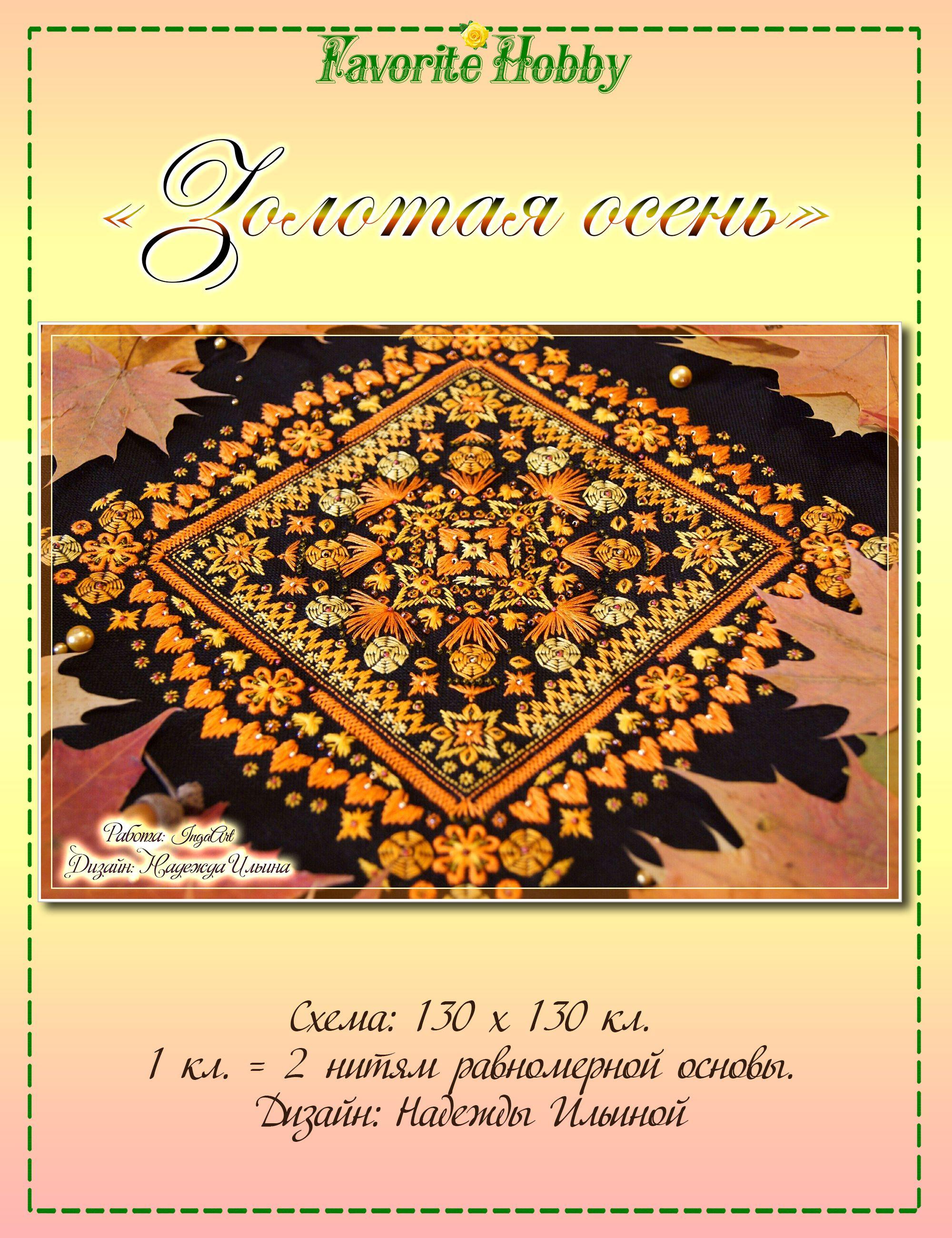 шовчики швы декоративныешвы вышивка