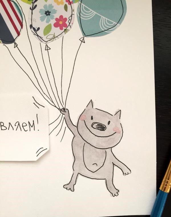 хендмейд праздник поздравление открытка своимируками сделайсам поделка поделкиизбумаги подарочнаяоткрытка поздравительнаяоткрытка мультяшныйкот кот шарики акварель