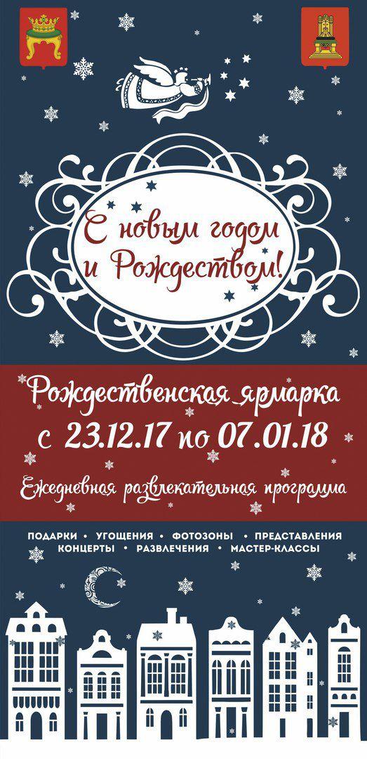 год новый праздник хендмейд ярмарка тверь