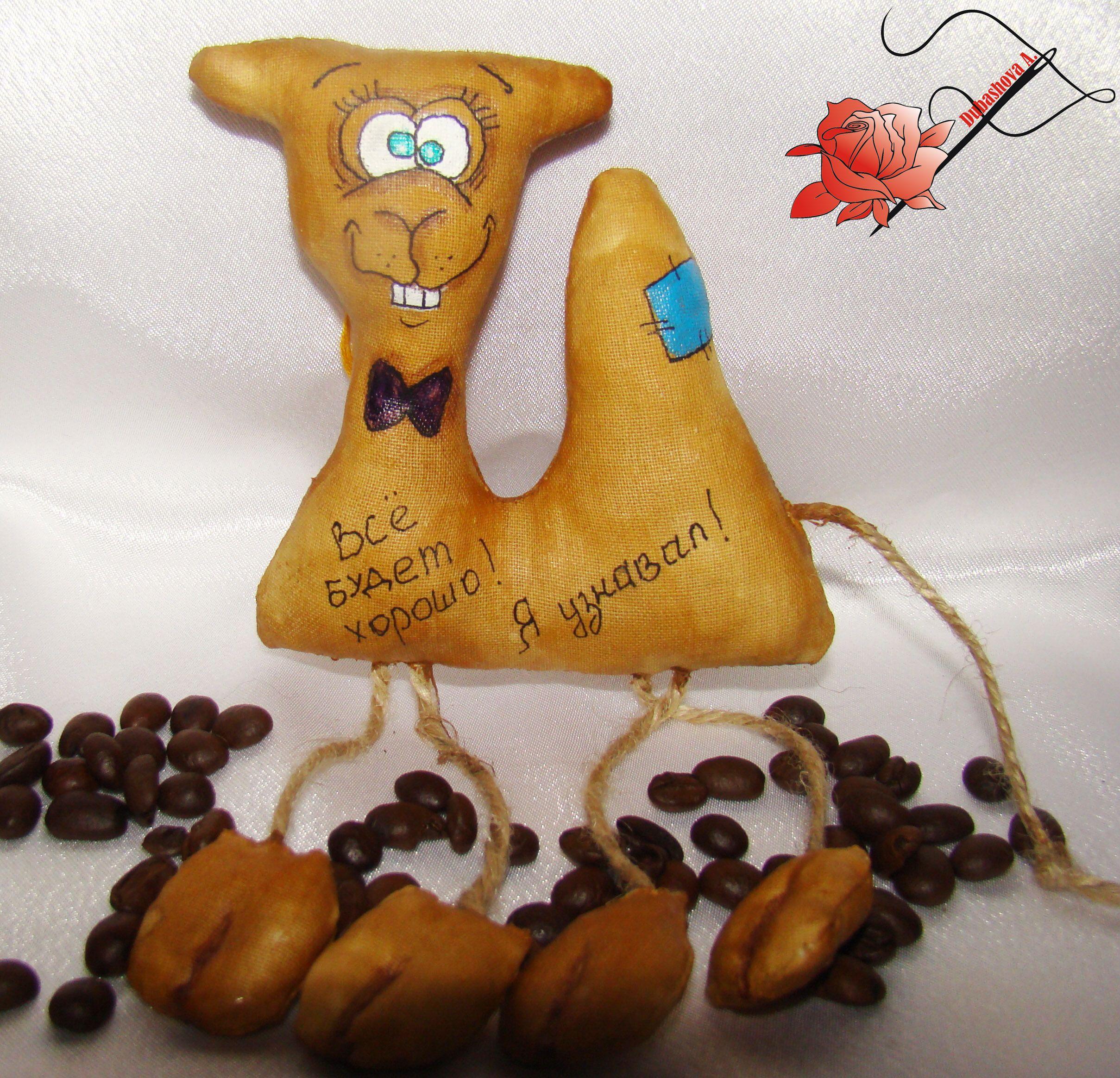 ручнаяработа чердачныеигрушки кофейныеигрушки handmade позитив