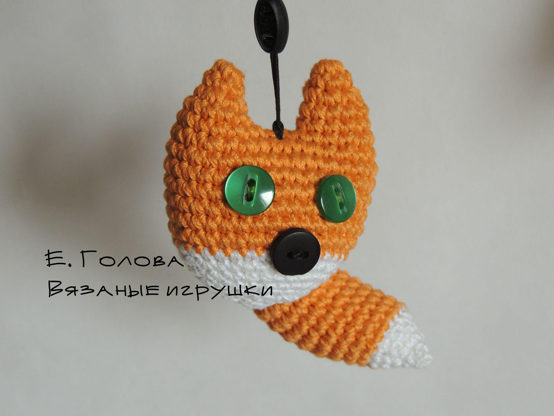 лисичка игрушка брелок