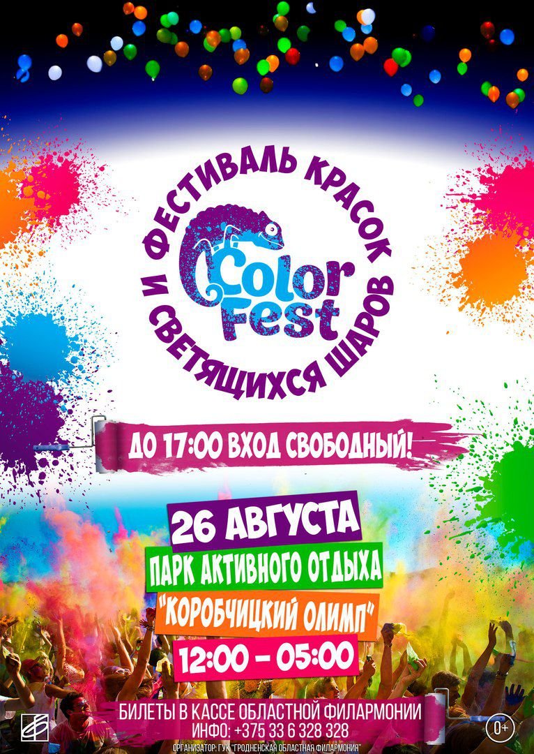 фестиваль концерт краски встреча
