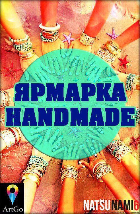 выставка handmade хендмейд одесса ярмарка