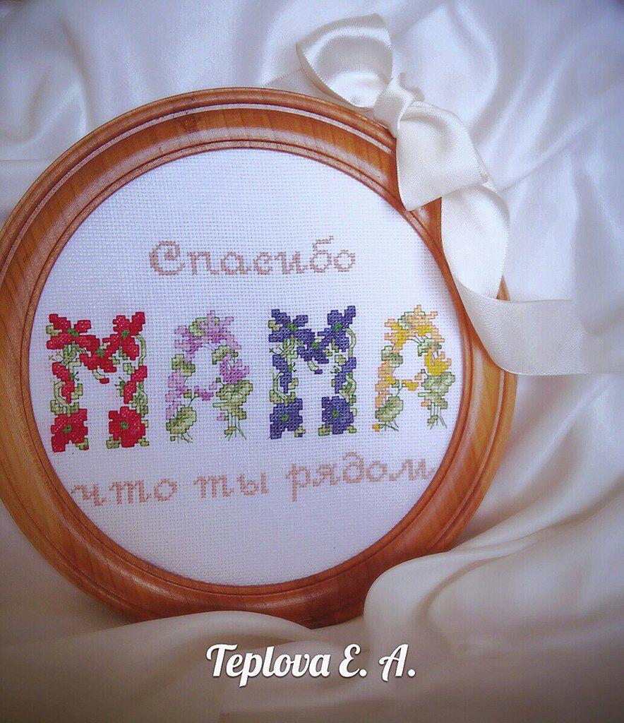 handemade вышивка 8марта мама подарок
