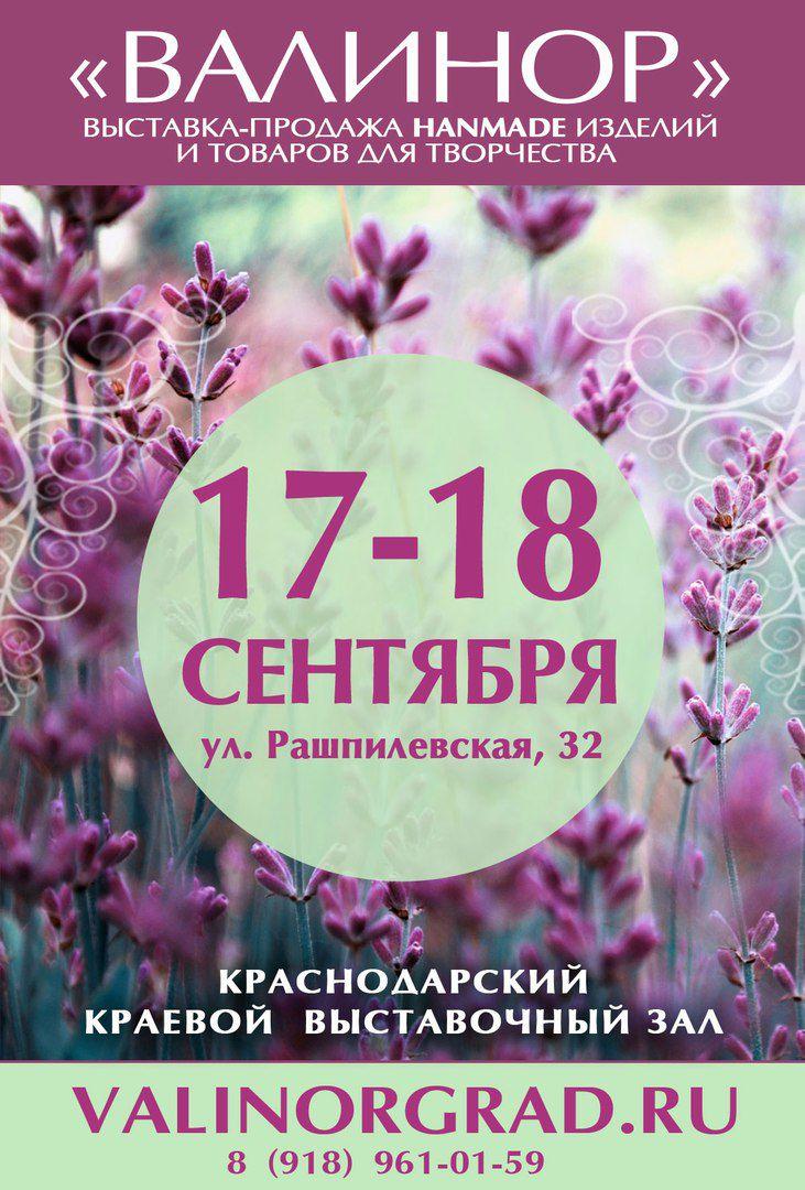 краснодар хендмейд осень ярмарка
