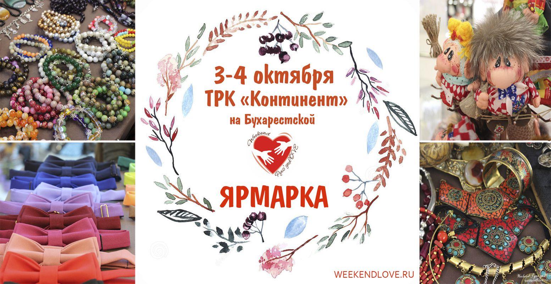 ручная_работа маркет weekend_руко'деlove handmade галерея_мастеров хэндмейд ярмарка