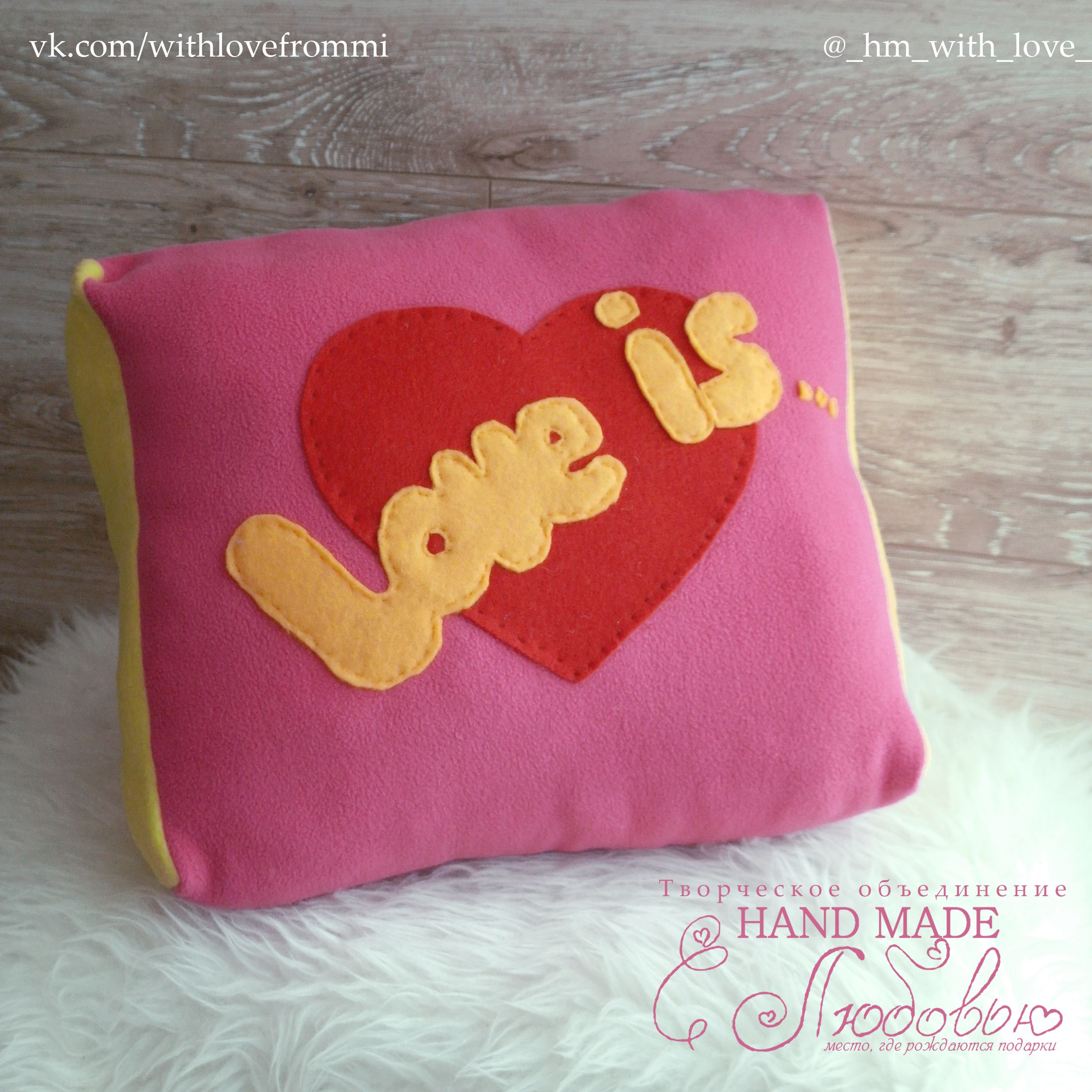 подушка подарок валентинка любовь love интерьер праздник признание дизайн девушке