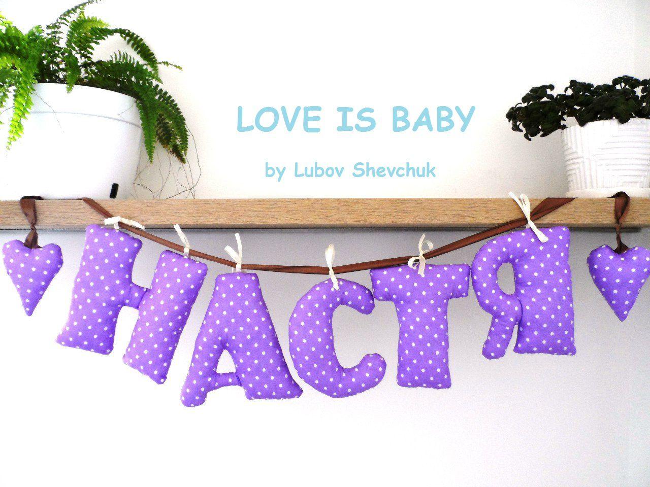 декоративные ткани малыша на подушек для текстиль имя фотосессии детской декор подушки дома сиреневый букв интерьера из элементы буквы заказ