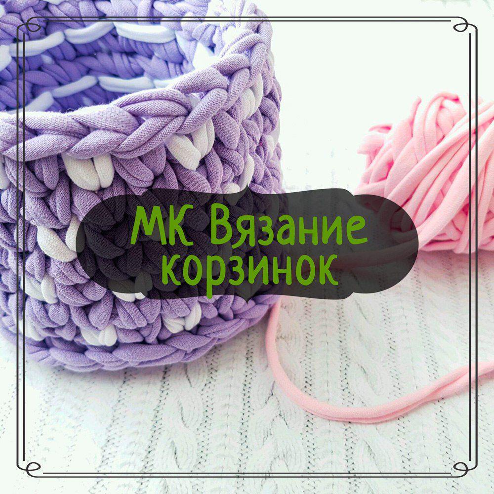 трикотаж вязание текстиль пряжа дом аксессуар корзина