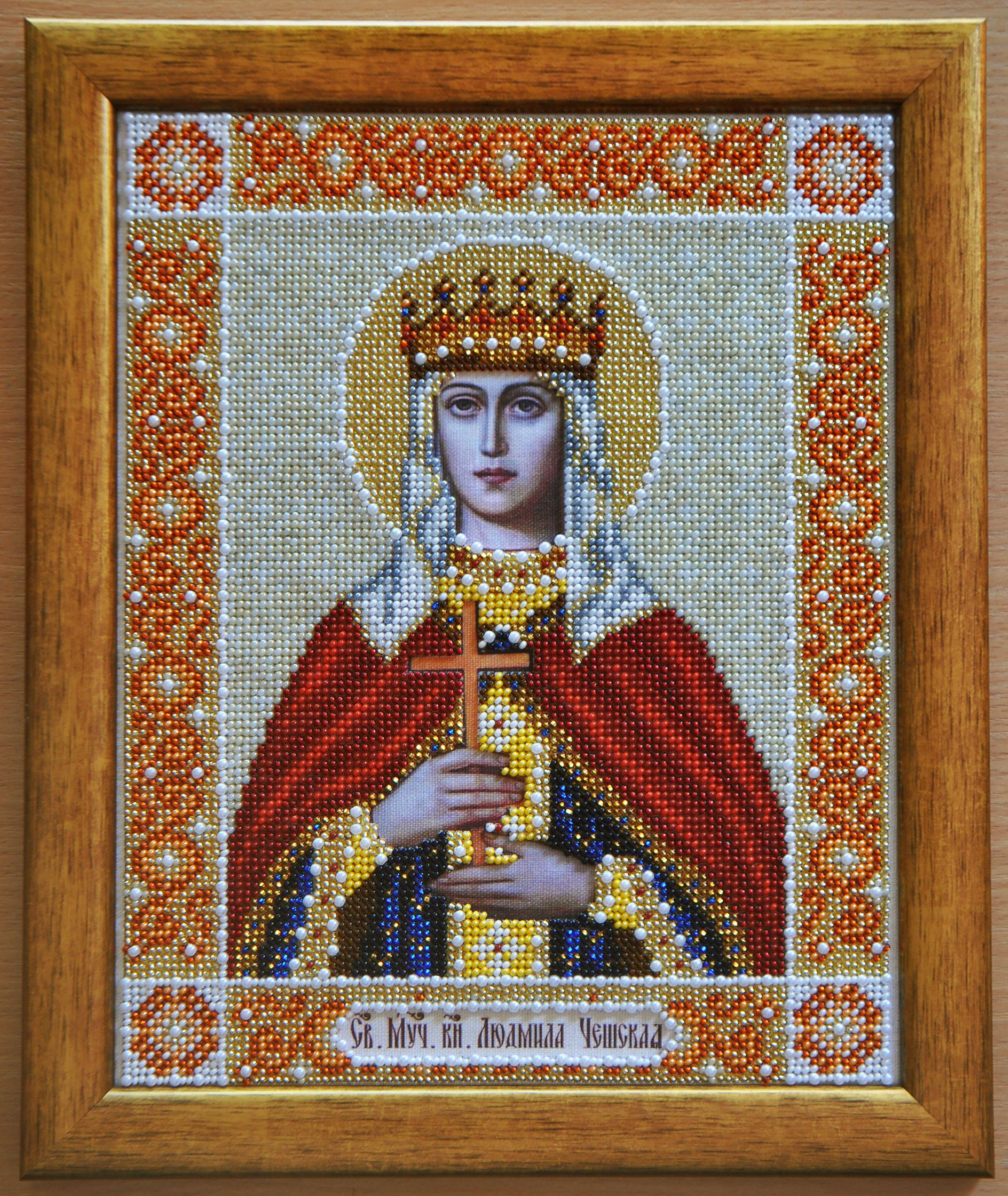 на вышивка икона день рождения бисером. год новый размер деревянной 21см*25см. раме. религия изображение чешская) святого. (людмила крестины. вера рама. праздник технике подарок в