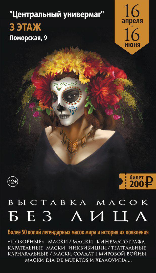 архангельск выставка история маски