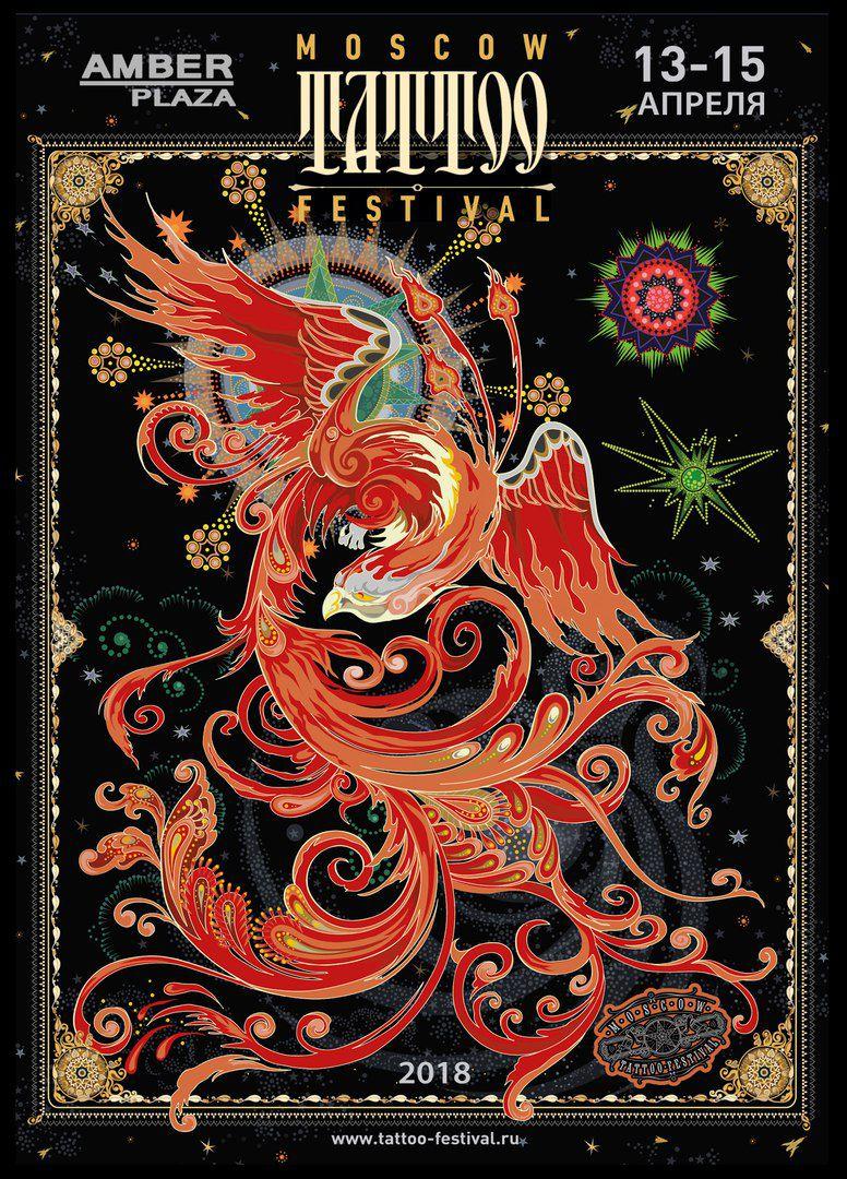 теле тату рисунок татуировки фестиваль