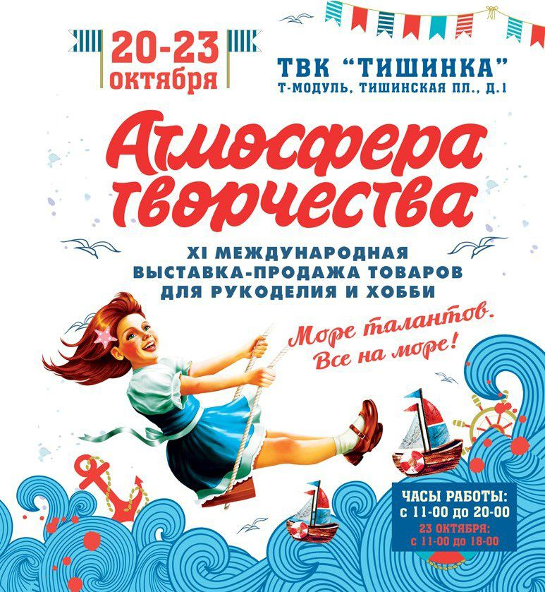 москва выставка рукоделие творчество
