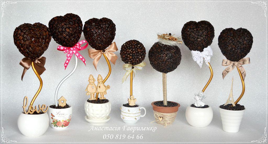 деревосчастья топиарий подарок любителямкофе кофе сюрприз кофейноедерево